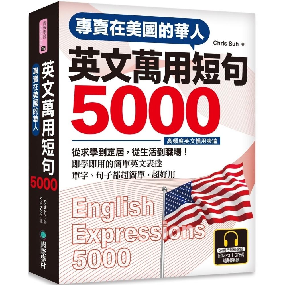 專賣在美國的華人!英文萬用短句5000【QR碼行動學習版】