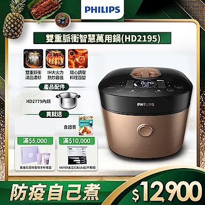 【送2好禮】飛利浦PHILIPS 雙重脈衝智慧萬用鍋(金小萬)HD2195+HD2779