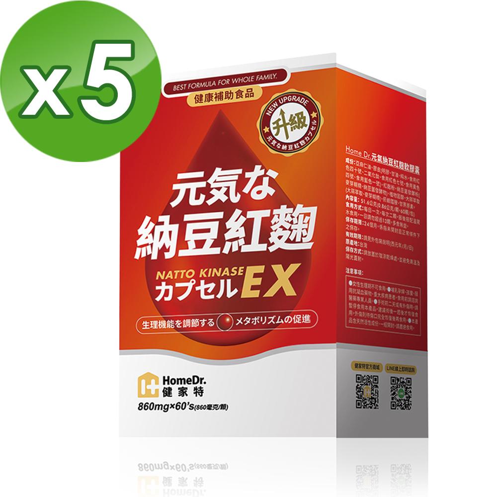 HomeDr.元氣納豆紅麴軟膠囊5盒(60顆/盒;共300顆) @ Y!購物