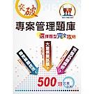 中華電信【專案管理題庫選擇題型完全攻略】(500題大份量試題‧題題皆有解析)(初版)