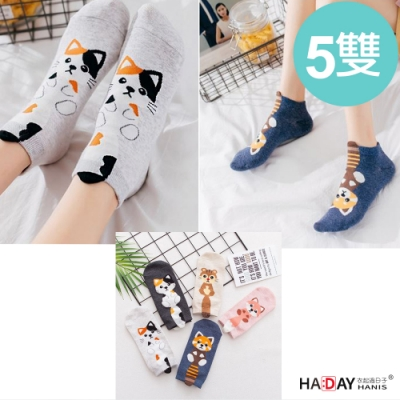 HADAY 女襪 貓咪造型 立體可愛小尾巴 三花貓 柴犬 船型棉襪 5雙入