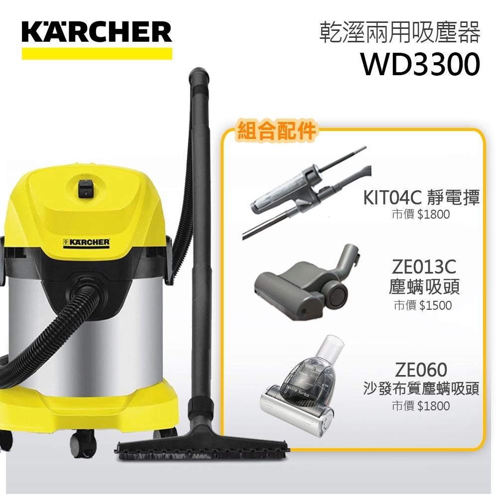 Karcher凱馳 超值組合 WD 3.300 乾溼兩用吸塵器 塵螨吸頭雙入+除塵靜電撢組