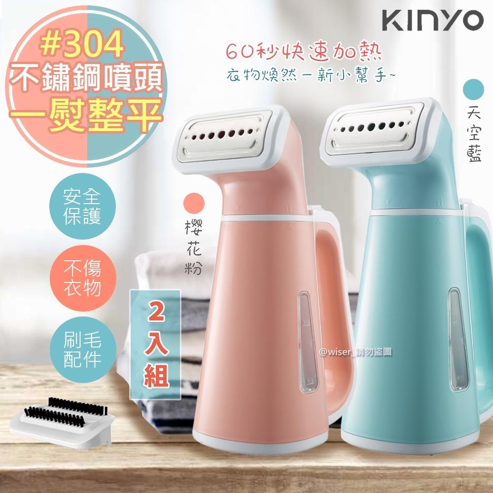 (2入)KINYO 手持式掛燙機/蒸氣熨斗/電熨斗(HMH-8450/HMH-8460)除霉除蹣抑菌