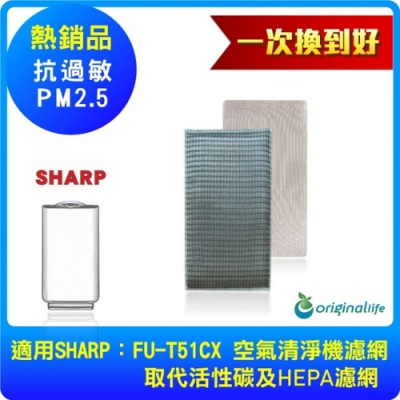 Original Life 適用SHARP FU-T51CX 沅瑢空氣清淨機濾網 2入組