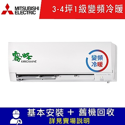 MITSUBISHI三菱 <b>3</b>-4坪 1級變頻冷暖冷氣 MUZ-FH25NA/MSZ-FH25NA