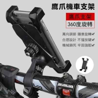 第四代鷹爪機車手機支架 導航支架 摩托車/自行車導航支架 騎行車載支架 黑色