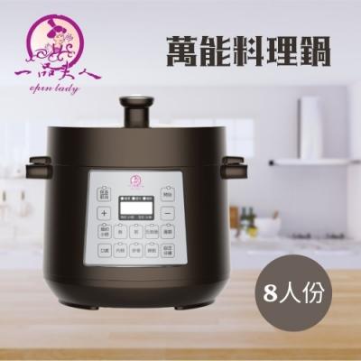 (結帳驚喜價)【一品夫人】微電腦萬能料理鍋-3.4L