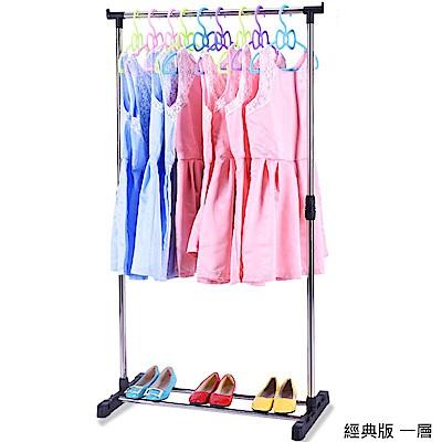 CC012 單桿落地曬衣架 經典版 一層 掛衣架 單桿衣架 伸縮升降晾衣架