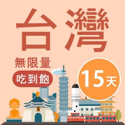 【Smart Go】台灣 網卡 15天 4G 不降速 上網 吃到飽 上網 SIM卡