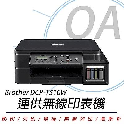 BROTHER DCP-T510W 原廠大連供無線複合機 加贈A4紙一包