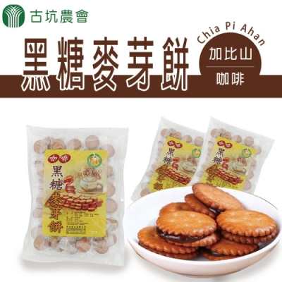 【古坑農會】加比山咖啡黑糖麥芽餅 (500g / 包 x3包)