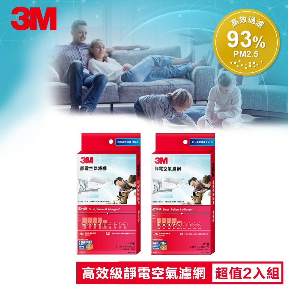 3M 高效級靜電空氣濾網 冷氣濾網 2入組共8片 9808-CTC 適用冷氣/清淨機/除濕機 加一片升級清淨功能 驚喜價