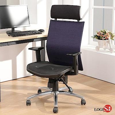 全網 all in one辦公椅 電腦椅 事務椅 椅子 洽談椅 主管椅 三色