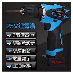威力鯨車神 25V超強雙速充電式鋰電池電鑽組_37件豪華大全配_加贈打蠟拋光工具組