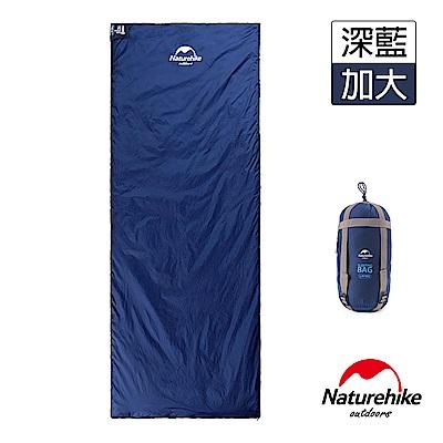 Naturehike 四季通用輕巧迷你型睡袋 XL加大版 深藍-急