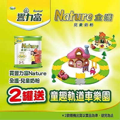 豐力富 Nature 3-7歲兒童奶粉(1500g)2罐組送童趣軌道樂園
