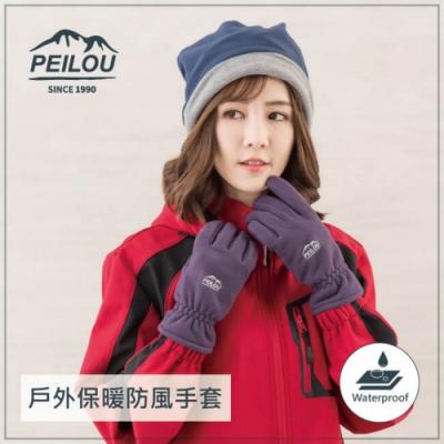 貝柔戶外保暖防風手套三色可選(M)女款