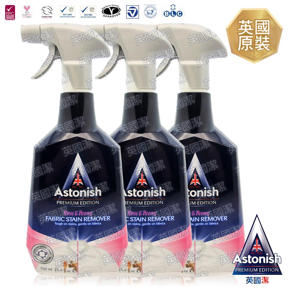 Astonish英國潔噴即淨衣物強效清潔劑3瓶