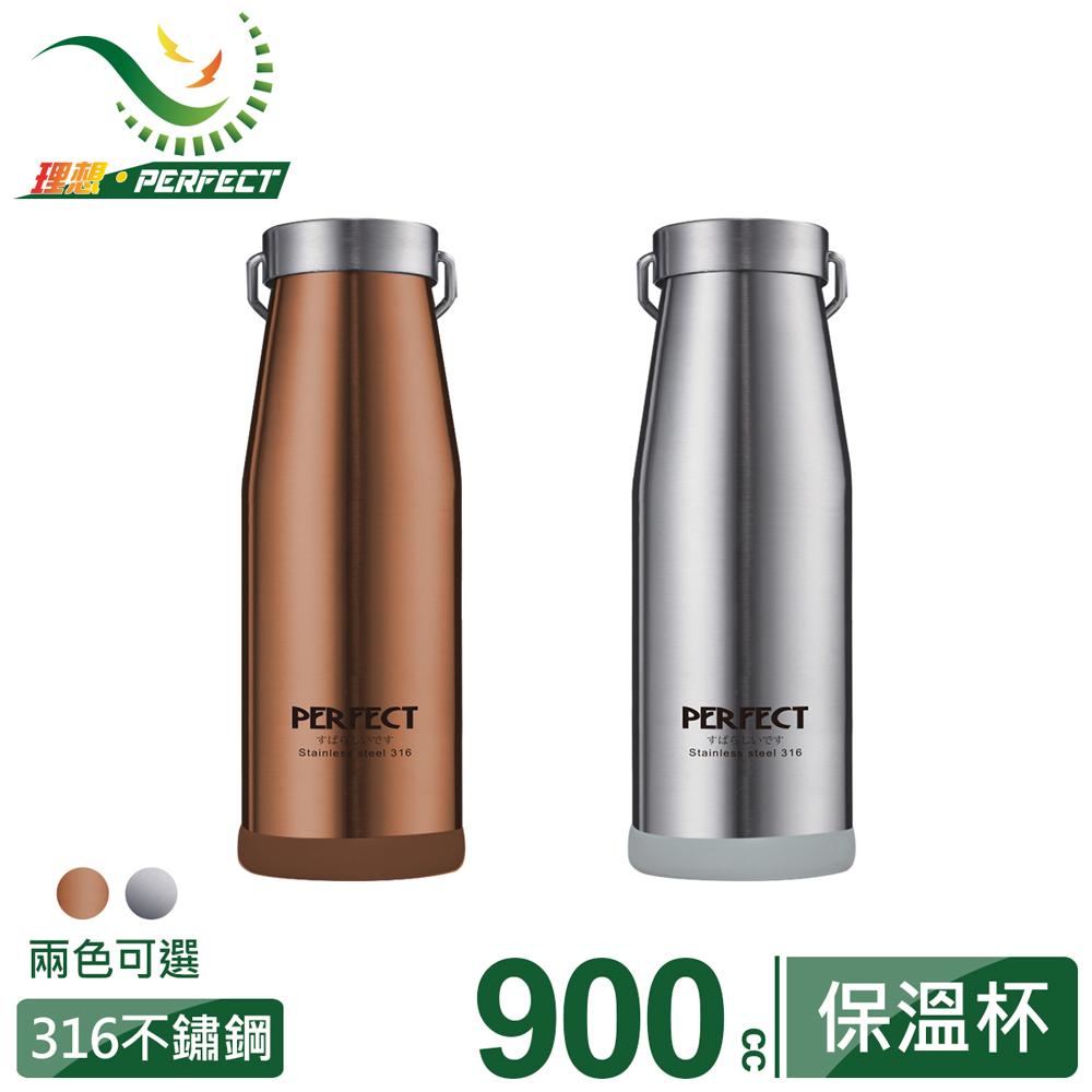 【PERFECT 理想】日式316真空保溫杯900cc