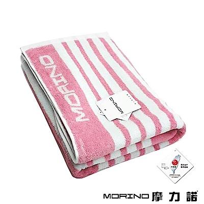 MORINO摩力諾 五星飯店級色紗彩條浴巾/海灘巾-粉紅條紋
