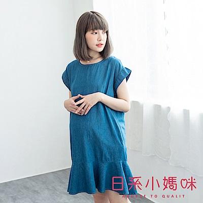日系小媽咪孕婦裝-休閒俏麗荷葉裙襬牛仔洋裝