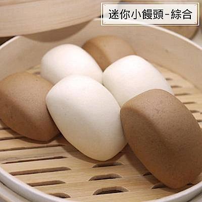 神農包子 迷你小饅頭-綜合(黑6+白6)(共12入/包)
