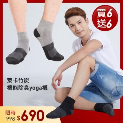 [時時樂限定] (12雙)MIT竹炭萊卡氣墊運動襪BeautyFocus