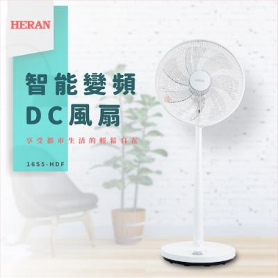 [時時樂限定]禾聯HERAN 16吋 12段速微電腦遙控DC直流電風扇 16S5-HDF
