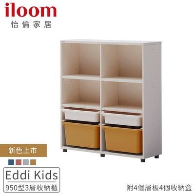 送收納盒蓋【iloom 怡倫家居】Eddi Kids 950型 3層收納櫃(附4個層板4個收納盒)