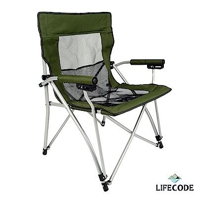 LIFECODE 雅仕加寬折疊扶手椅 (綠色)