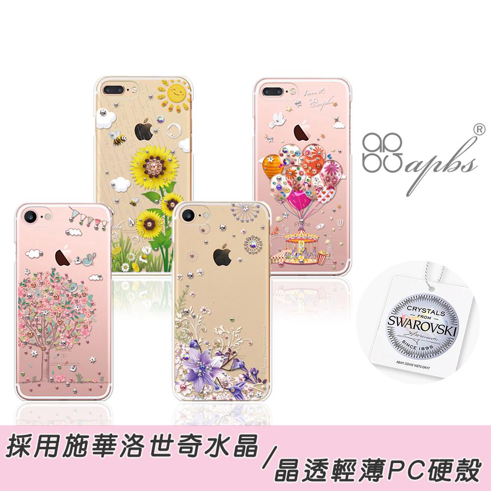 apbs iPhone 8/7 Plus & SE/8/7 施華水晶手機殼