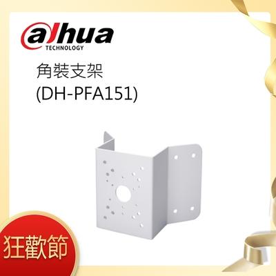 角裝支架(DH-PFA151)