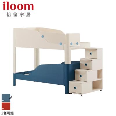 【iloom怡倫家居】Tinkle-Pop 雙層床架組(階梯櫃型)-IVKB