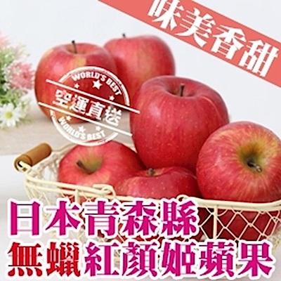 (滿799免運)【天天果園】日本青森縣紅顏姬蘋果(每顆約300g) x1顆