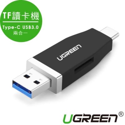 綠聯 TF讀卡機Type-C USB3.0手機電腦兩合一OTG