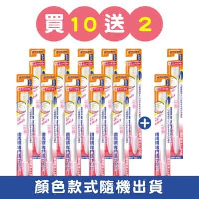 日本製 大正製藥 齒周對策牙刷極細軟毛-短頭型 買10送2 (共12入顏色隨機)