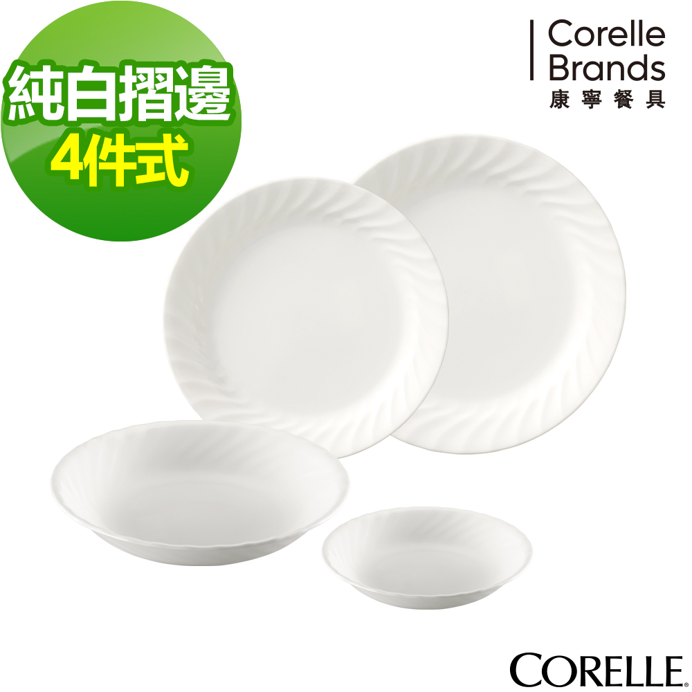 CORELLE康寧 純白褶邊4件式餐盤組(402)