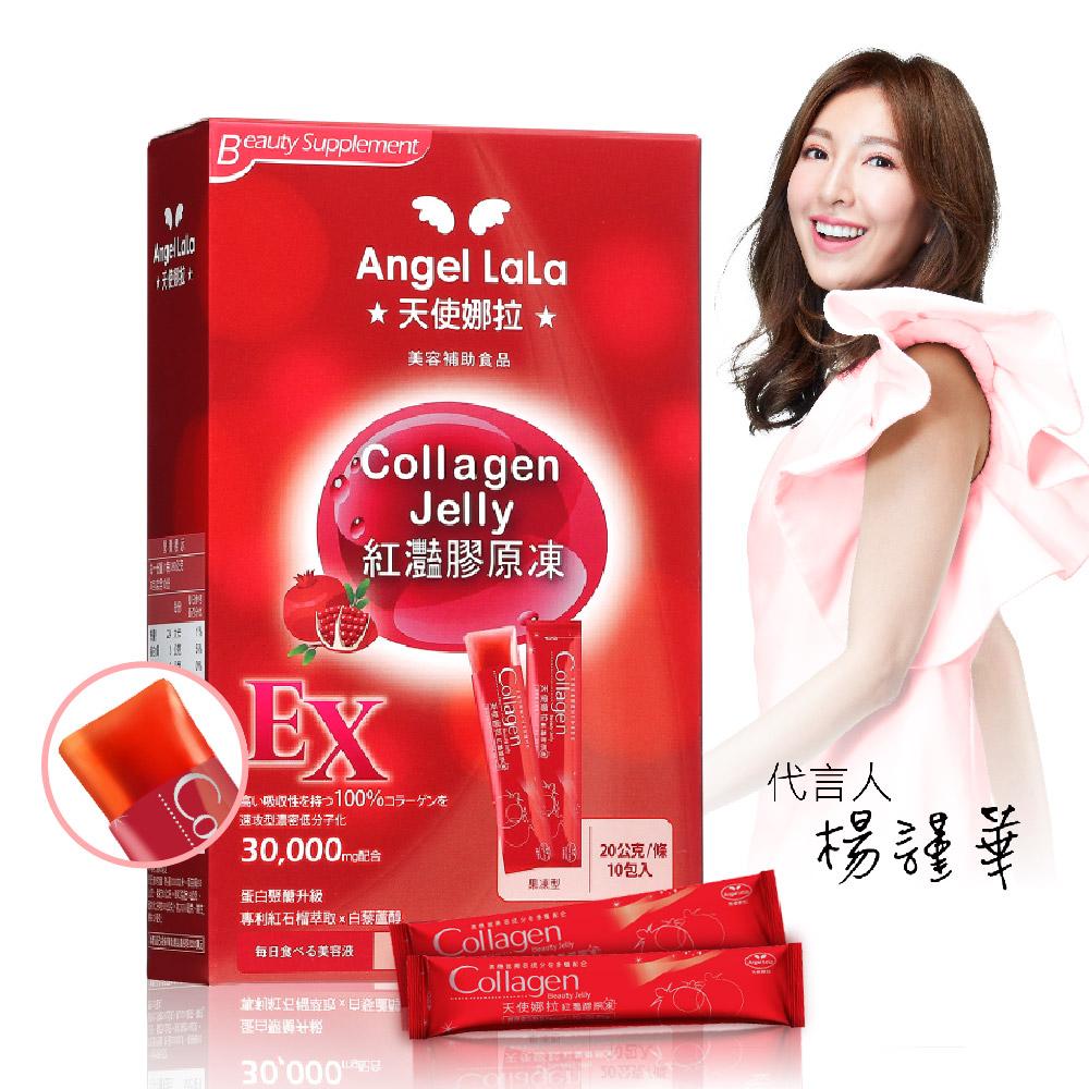 Angel LaLa天使娜拉_EX紅灩石榴蛋白聚醣膠原凍 白藜蘆醇 楊謹華代言(10包/盒)