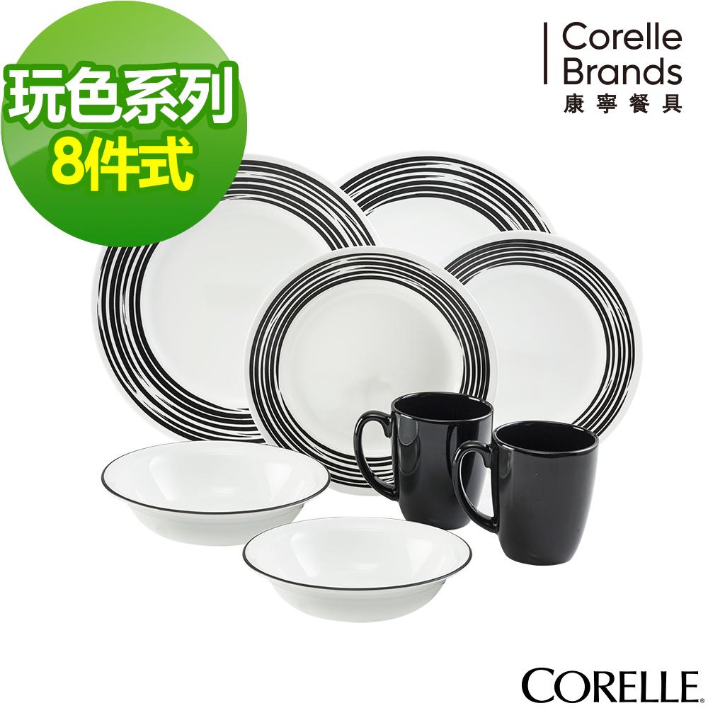 CORELLE康寧 玩色系列餐盤8件組-黑暗騎士
