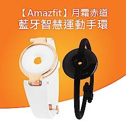 Amazfit赤道月霜藍牙智慧運動手環