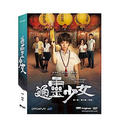 通靈少女 DVD