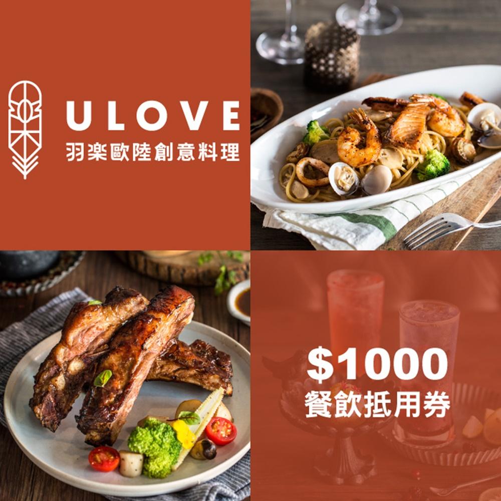 (台北)羽樂歐陸創意料理$1000餐飲抵用券1張
