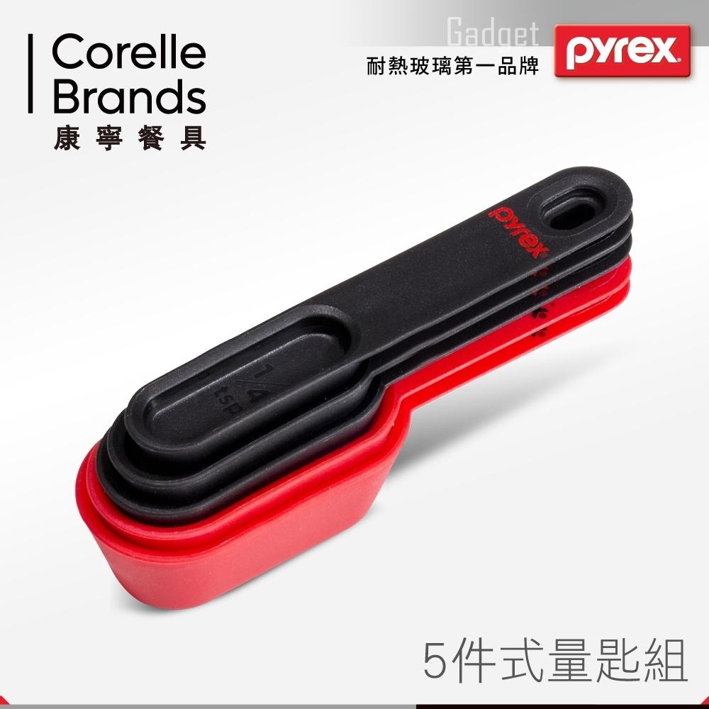 【美國康寧 Pyrex】5件式量匙組