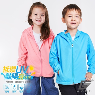 GIAT台灣製吸濕排汗透氣防曬連帽外套(兒童款)
