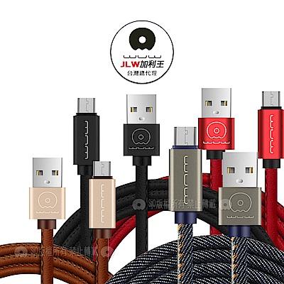 加利王WUW Micro USB 精彩連線 耐拉傳輸充電線(X01)1M
