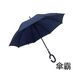 傘霸 C型握把晴雨自動傘-8H