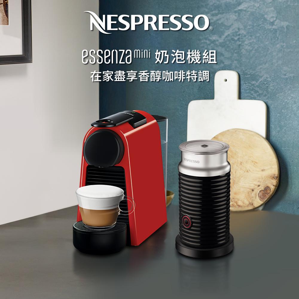 Nespresso 膠囊咖啡機 Essenza Mini 寶石紅 Aeroccino3奶泡機(三色) 組合