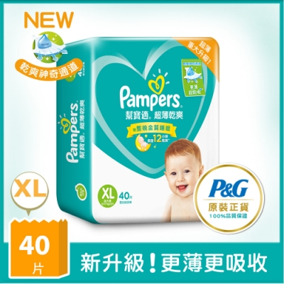 幫寶適 超薄乾爽 嬰兒紙尿褲/尿布 (XL) 40片/包