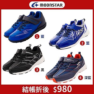 四款任選★日本月星頂級童鞋 競速機能運動款(中大童段)