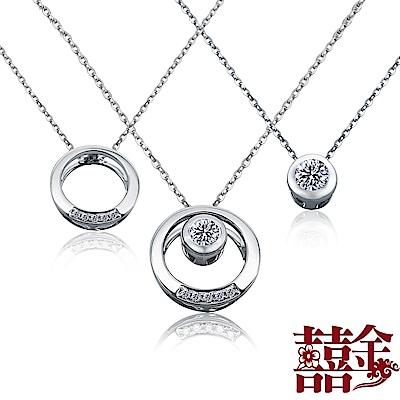 囍金 愛在圓滿 鑽石18K金項鍊(一款可四戴)
